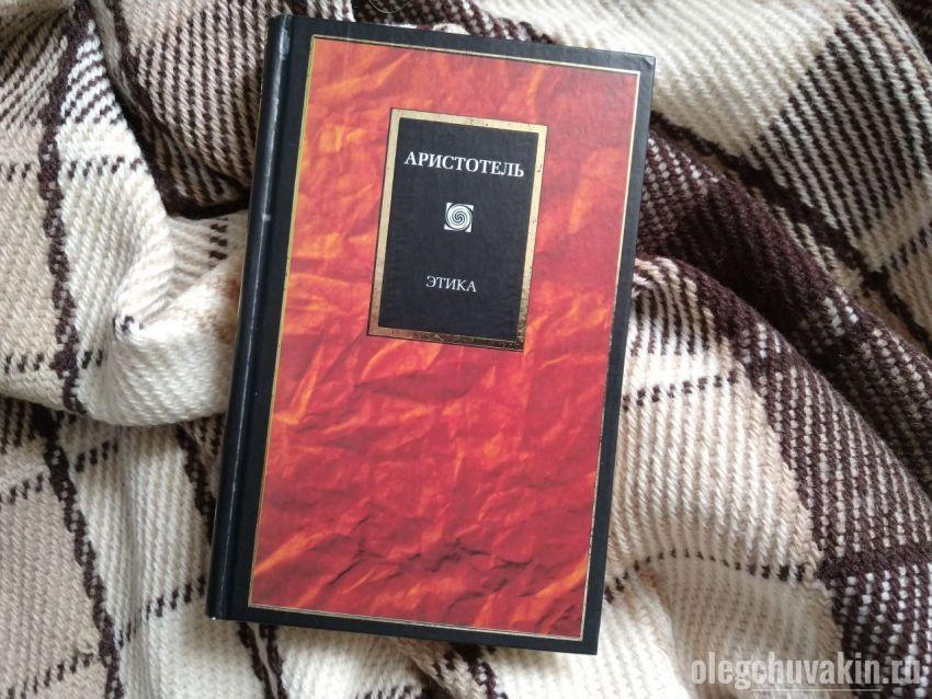 Аристотель, Этика, книга, фото