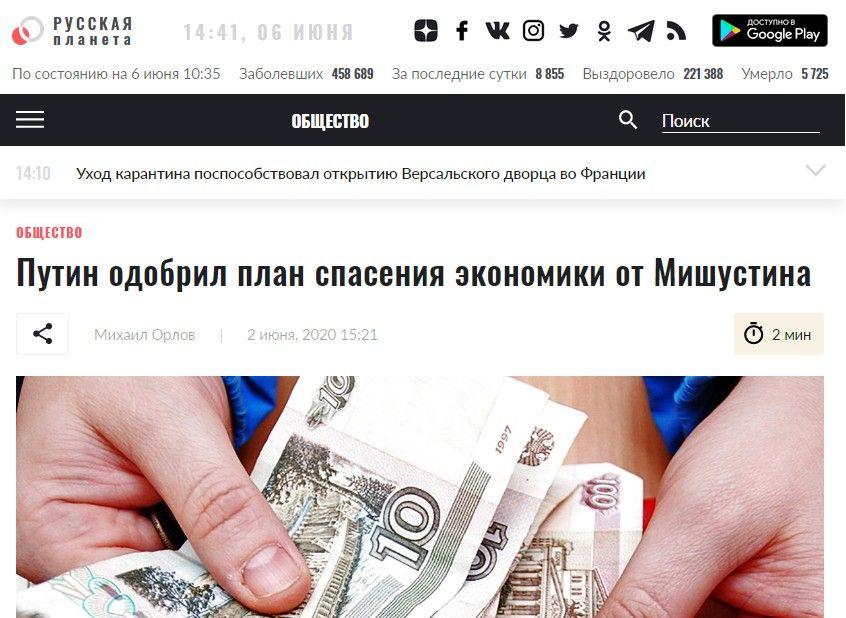 Спасти экономику, от Мишустина, заголовок в СМИ, пресса России, несчастье слова