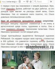 Круг вокруг, Попрыгунья Чехова, пересказ содержания, онлайн, Осип Иванович