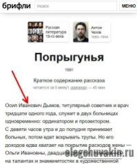 Краткий пересказ, Попрыгунья Чехова, брифли, сайт, читается за пять минут, Осип Иванович Дымов