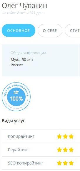 Тест, грамотность, 100%, Олег Чувакин, десять вопросов, биржа контента, экзамен
