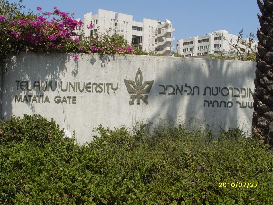 Университет Тель-Авива