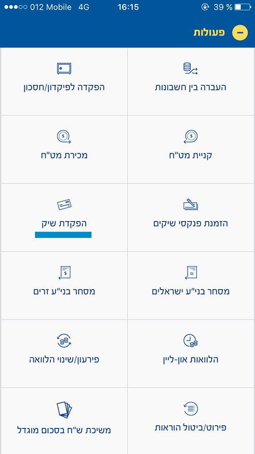Вложить чек в израильский банк -1