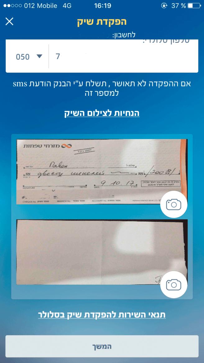 Вложить чек в израильский банк -5
