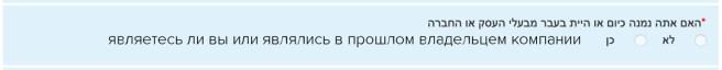 регистрация в Битуах Леуми - 5