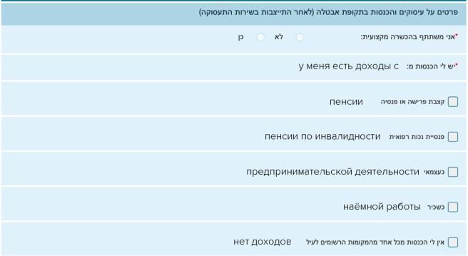 регистрация в Битуах Леуми - 12