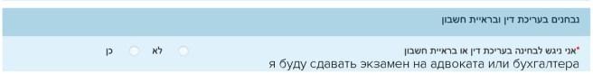 регистрация в Битуах Леуми - 13