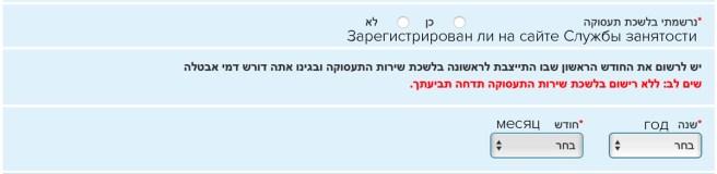 регистрация в Битуах Леуми - 1