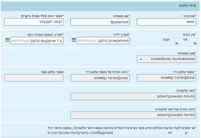регистрация в Битуах Леуми - 2