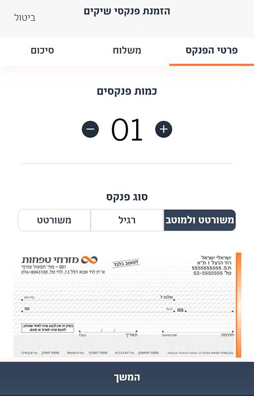 Заказ чековой книжки - Мизрахи- 5