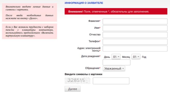 Заказ российского паспорта