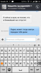 Screenshot_2013-10-22-00-26-34