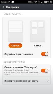 Screenshot_2013-10-22-19-32-55