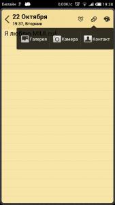 добавить напоминание, изменить цвет заметки или прикрепить файл