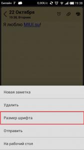 Во время редактирования заметки можно изменять размер шрифта