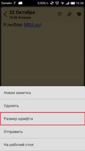 Screenshot_2013-10-22-19-38-54