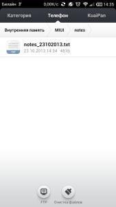 Screenshot_2013-10-23-14-35-15