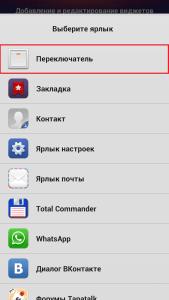 Screenshot_2013-10-23-16-55-49