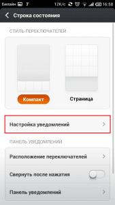 Настройки > Строка состояния > Панель уведомлений