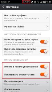 Screenshot_2013-10-23-16-59-15