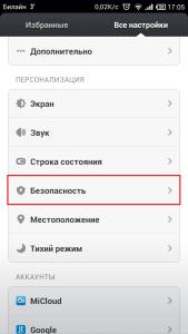 Screenshot_2013-10-23-17-05-19