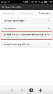 Screenshot_2013-10-23-17-09-05