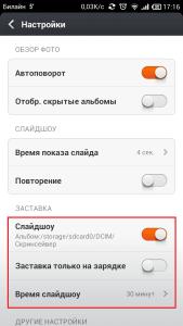 Screenshot_2013-10-23-17-16-01