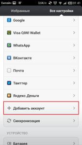 Screenshot_2013-12-10-01-42-00