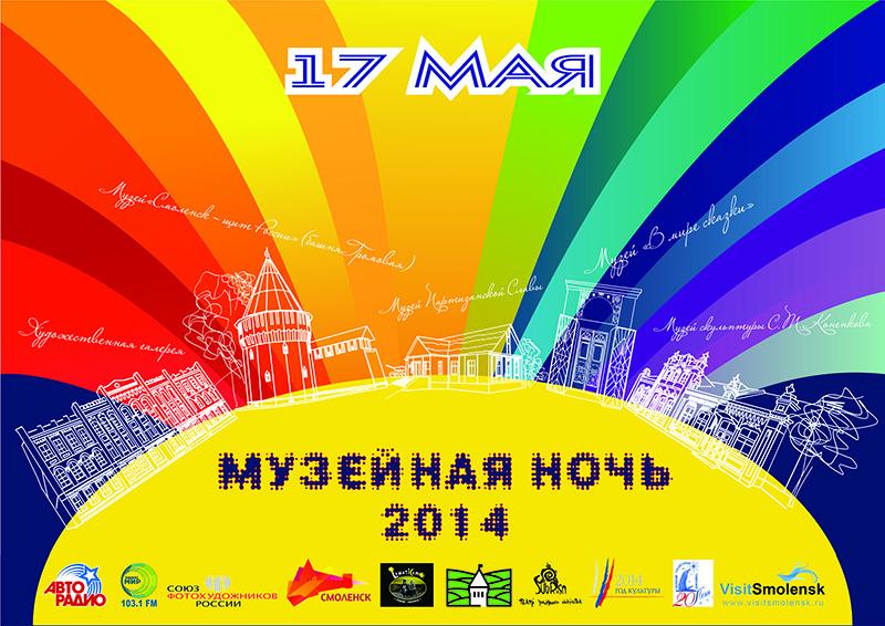 Музейная ночь 2014 в Смоленске. Программа мероприятий