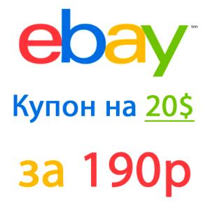 ebay_may14