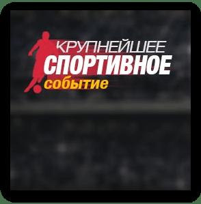 Раздача купонов от AliExpress в честь чемпионата мира по футболу.