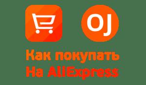 kak_pokupat_na_aliexpress_olejack_ru