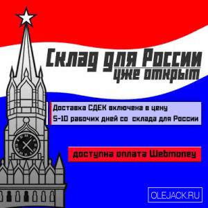 Российский склад магазина GearBest
