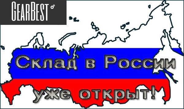 Китай Склад в РФ
