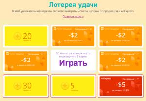 screen_lotery