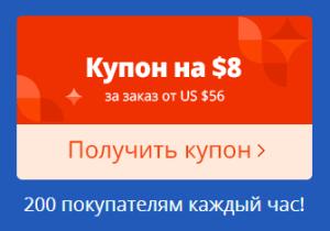 alipay-8-dollars