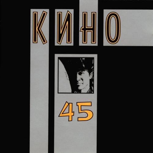 Kino – 45 (1982)