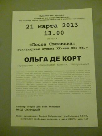 21.03.2013, St.Petersburg, Universiteit van St.Petersburg, lezing Olga de Kort