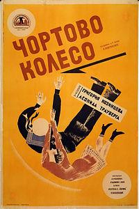 Постер_фильма_«Чёртово_колесо»