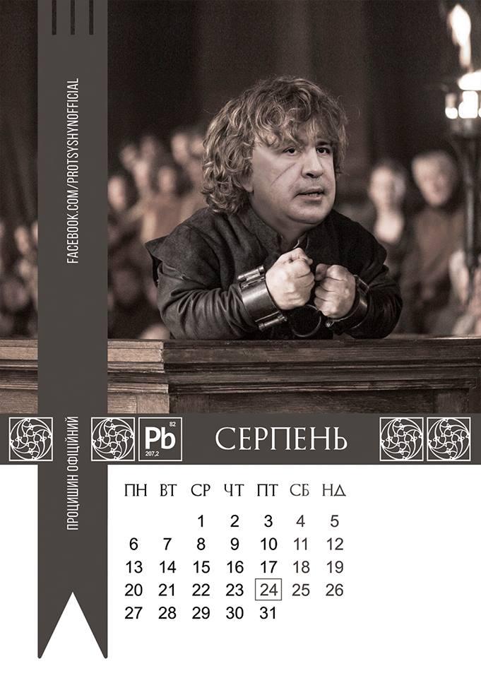 Випущено календар з політиками в ролі персонажів з «Гри престолів»