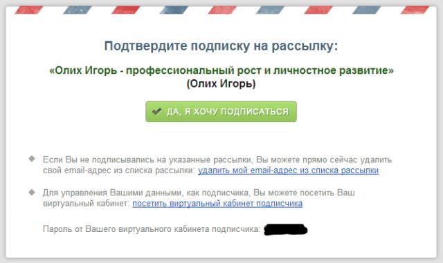 Podpiska-email-inner-view