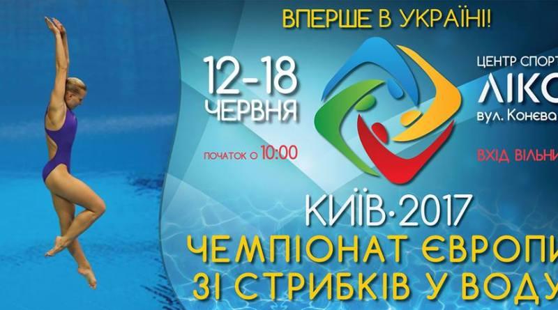 kiev - România locul 10 la Campionatele Europene de sărituri în apă