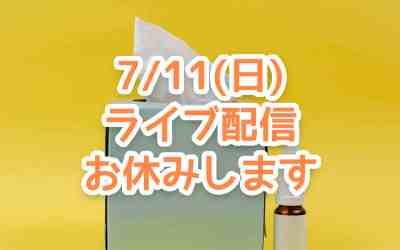 2021/7/11 礼拝ライブ配信