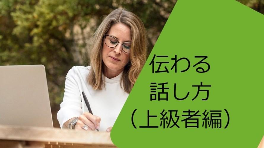 伝わる話し方の5つのコツ(会話上級者編)
