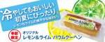 Werbung für den Lemon-Lime-Baumkuchen