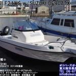 ☆中古艇情報 スズキF21WS DF90ATX☆
