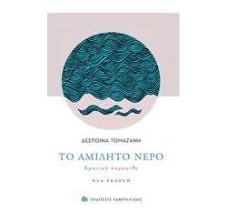 to_amilito_nero