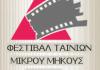 festival_tainiwn_mikrou_mikous_dramas.jpg