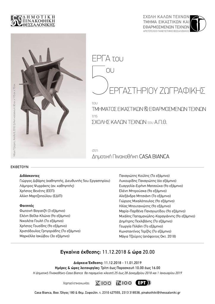 Flyer για έκθεση 5ου εργαστηρίου ΣΚΤ-ΑΠΘ
