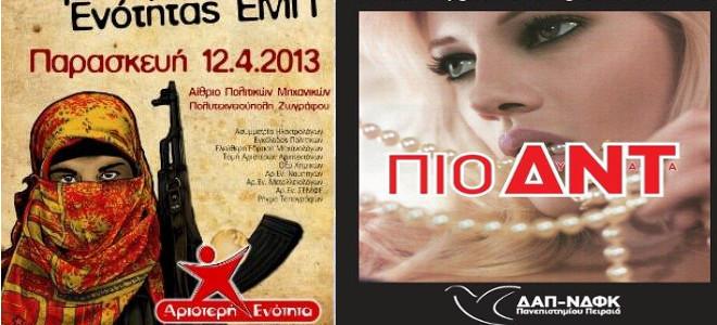 αφίσες της Ν.Δ.